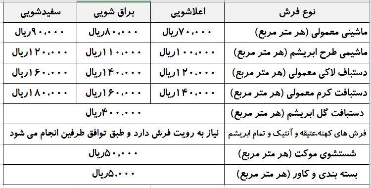 تعرفه های قالیشویی شاهد امین تهران
